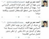 احمد عمر بن فريد يعلن تأييده لتشكيل المجلس الانتقالي الجنوبي