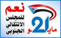 العاصمة عدن على موعد مع حدث مليوني جديد في ذكرى اعلان فك الارتباط (21 مايو)