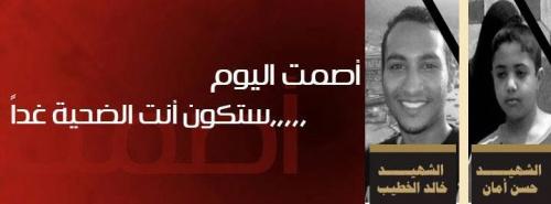 """العدالة لا تطال مراكز قوى النفوذ في صنعاء قضية مقتل الشابين """" أمان والخطيب  عام 2013"""" أنموذجا  :"""