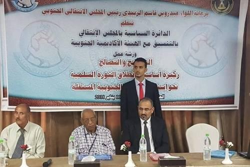 """الدائرة السياسية بالمجلس الانتقالي تنظم ورشة عمل بعنوان """"التسامح والتصالح"""""""