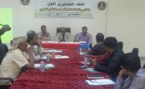 الدائرة الإعلامية بالمجلس الانتقالي الجنوبي تعقد لقاءاً تشاورياً مع إعلاميي القيادات المحلية للمجلس في المحافظات