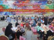 الدائرة الثقافية في المجلس الانتقالي الجنوبي تنظم مهرجان ختام فعالية مسابقة ارسم ولون