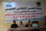 مؤسسة شباب عدن الواعد تدشن الملتقى الشبابي الأول في العاصمة عدن برعاية الدائرة الثقافية بالمجلس الانتقالي الجنوبي