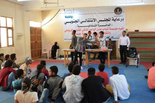 مؤسسة شباب عدن الواعد تواصل لليوم الثاني الملتقى الشبابي برعاية المجلس الانتقالي في العاصمة عدن