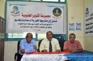 مجموعة أكتوبر الجنوبية تدشن أولى مشاريعها الخيرية بواسطة دائرة الشهداء و الجرحى في القيادة المحلية للمجلس بالعاصمة عدن