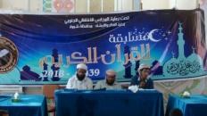 تدشين مسابقة القران الكريم في مدينة عتق  برعاية خاصة من القيادة المحلية للمجلس في محافظة شبوة