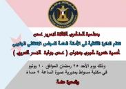 الدائرة الثقافية تنظم الأحد أمسية شعرية كبرى بمناسبة الذكرى الثالثة لتحرير العاصمة عدن