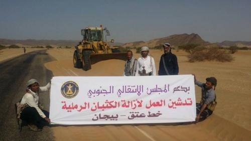 رئيس انتقالي شبوة يدشن أعمال إزالة الكثبان الرملية عن خط بيحان - عتق على نفقة المجلس