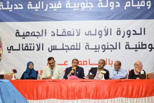 الجمعية الوطنية تختتم أعمال دورتها الأولى ببيان ختامي وعدد من التوصيات