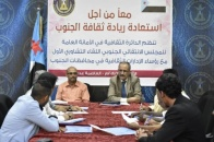 الدائرة الثقافية تنظم لقاءاً تشاورياً مع رؤساء الإدارات الثقافية في قيادات المجلس بالمحافظات