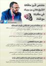 ابرز ماقاله الشيخ هاني بن بريك لقناة الحرة