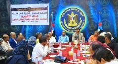 آفاق الحوار الوطني الجنوبي في لقاء تشاوري لعدد من المكونات ومنظمات المجتمع المدني والناشطين السياسيين