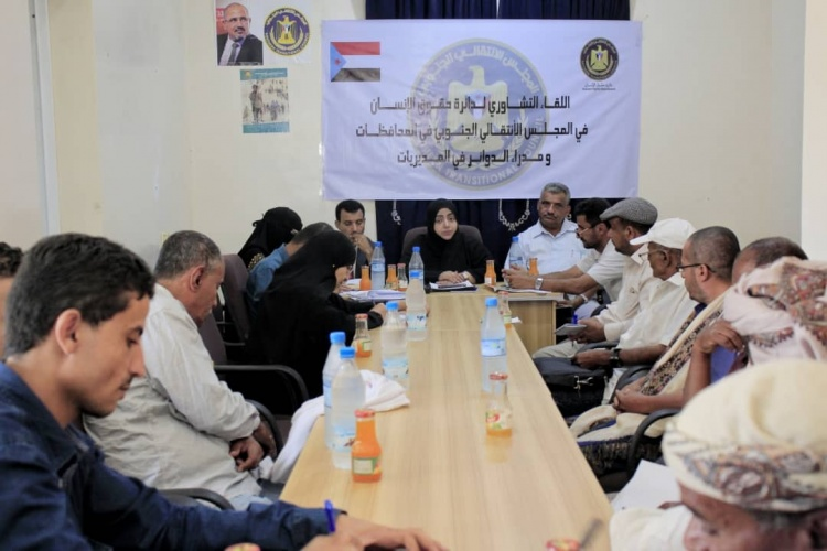 دائرة حقوق الإنسان بالمجلس الانتقالي تعقد لقاءً تشاورياً في أبين
