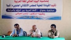 القيادة المحلية للمجلس الانتقالي بشبوة تقيم  محاضرة بمناسبة اليوم العالمي للغة العربية