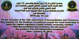 انتقالي العاصمة عدن يقيم حفلاً فنيا وتراثياً في ذكرى التصالح والتسامح