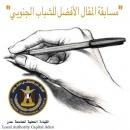 """إنتقالي العاصمة عدن ينظم مسابقة  """" المقال الأفضل """" للشباب الجنوبي"""