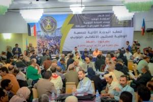 تواصل أعمال الدورة الثانية للجمعية الوطنية في المكلا عاصمة حضرموت