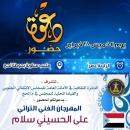 الخميس القادم.. (على الحسيني سلام) مهرجان تراثي بلحج تنظمه الدائرة الثقافية