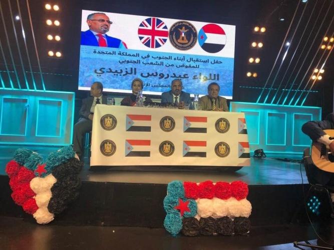 مهرجان جماهيري كبير بمدينة شفيلد البريطانية بمناسبة زيارة الرئيس عيدروس الزُبيدي