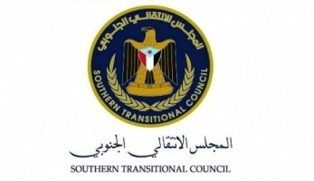 صدور عدد من القرارات الخاصة بالجمعية الوطنية