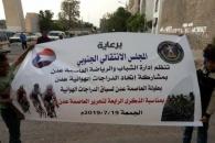 إدارة الشباب والرياضة بانتقالي العاصمة عدن تنظم سباقاً للدراجات الهوائية بمناسبة الذكرى الرابعة للتحرير