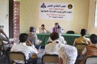 انعقاد اللقاء الأول لمدراء إدارات الإعلام بالقيادات المحلية في مديريات محافظة شبوة