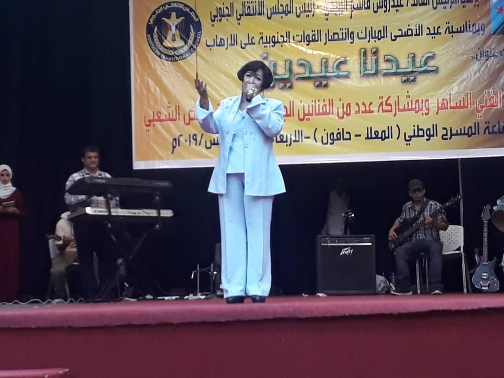 """انتقالي العاصمة عدن يقيم حفلاً فنياً ساهراً تحت شعار """" عيدنا عيدين """""""