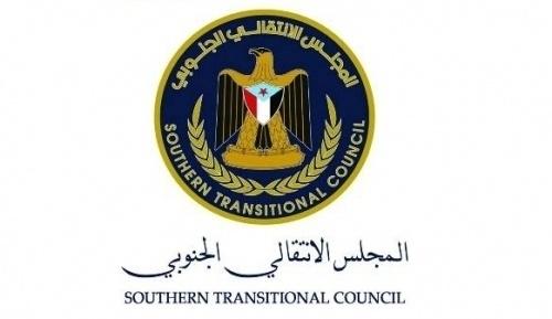 المجلس الانتقالي الجنوبي يُدين الاعتداءات الحوثية على حقل الشيبة النفطي السعودي