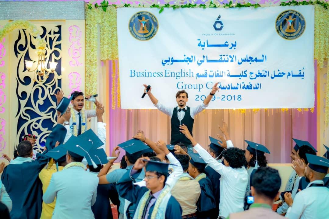 """المجلس الانتقالي يرعى حفل تخرج الدفعة السادسة """"group c"""" من كلية اللغات بجامعة عدن"""