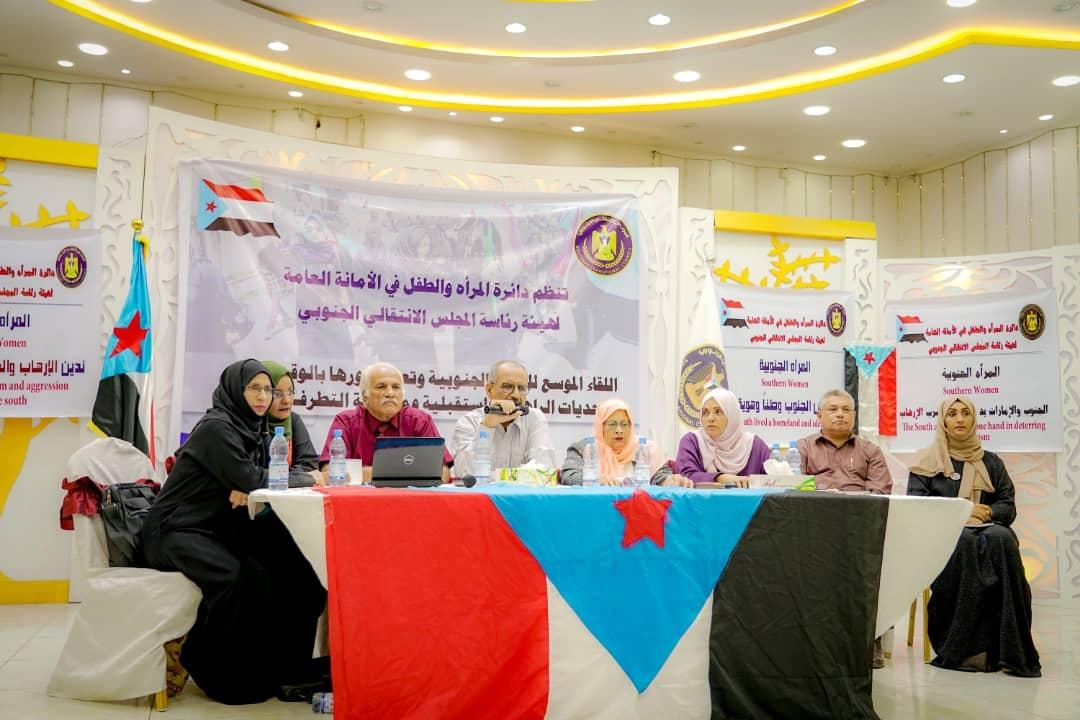 دائرة المرأة والطفل تنظم لقاءً موسعاً لتعزيز دور المرأة الجنوبية في مواجهة التحديات الراهنة والمستقبلية