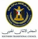 القيادة المحلية للمجلس الانتقالي الجنوبي بمحافظة حضرموت تؤيد قرار وقف ضخ النفط