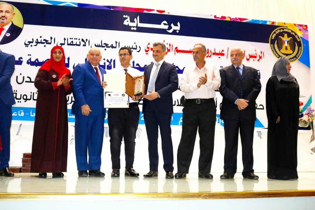 المجلس الانتقالي يُكرّم أوائل طلاب الثانوية العامة في العاصمة عدن