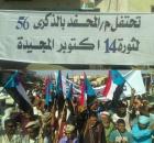 استجابة لدعوة الانتقالي.. مسيرة جماهيرية حاشدة بالمحفد احتفالاً بذكرى 14 أكتوبر