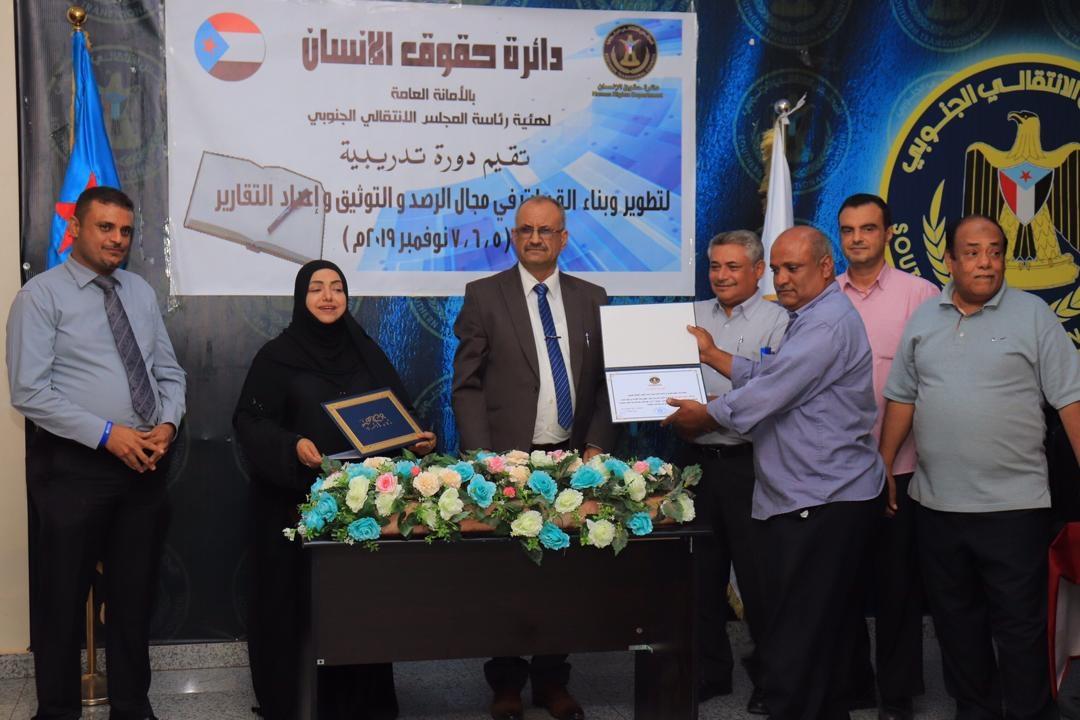 الجعدي يكرم المشاركين في دورة الرصد والتوثيق التي اقامتها دائرة حقوق الإنسان