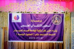 المجلس الانتقالي يرعى حفل تخرج الدفعة 17 هندسة كمبيوتر بجامعة عدن