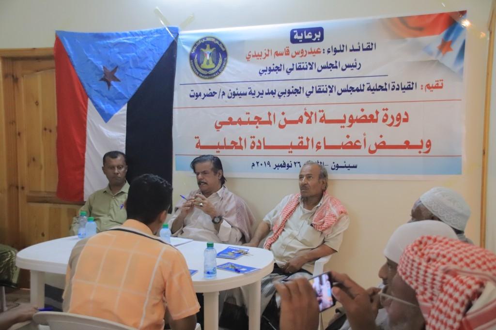 تنفيذية انتقالي سيئون تنظم دورة تدريبية لأعضاء لجان الأمن المجتمعي في المديرية