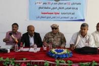 انتقالي محافظة الضالع يقيم ندوة سياسية بمناسبة ذكرى الاستقلال 30 نوفمبر