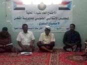 انتقالي القطن يعقد اجتماعه الدوري الثاني للعام 2019