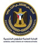 تصريح صحفي صادر عن الإدارة العامة للشؤون الخارجية