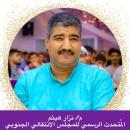 تعليق قرار حظر التجوال استثنائيا في العاصمة عدن