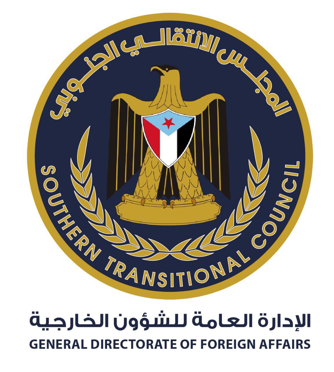 تصريح صحفي للإدارة العامة للشؤون الخارجية للمجلس الانتقالي الجنوبي