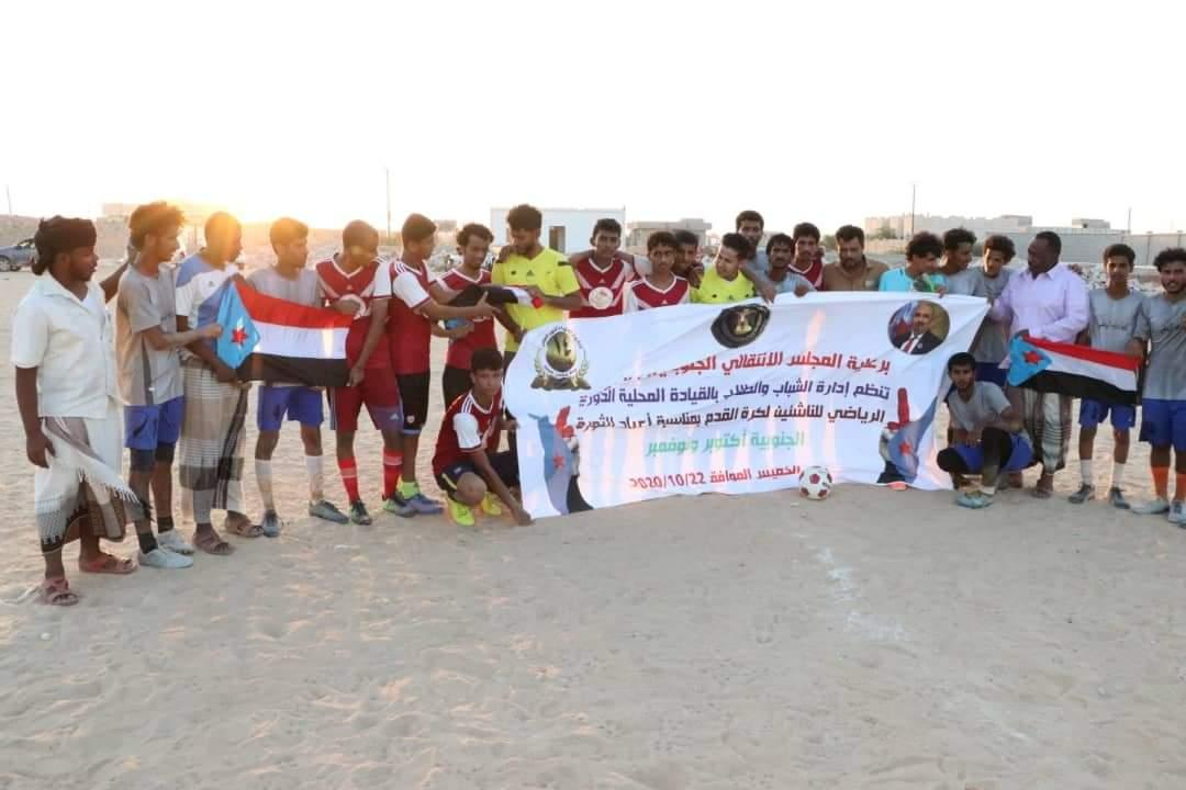 إدارة الشباب بانتقالي المهرة تنظم دوريا رياضياً بمناسبة ذكرى ثورة أكتوبر والاستقلال 30 نوفمبر