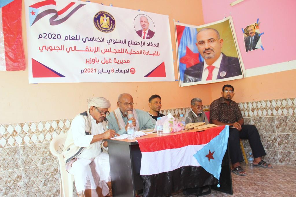 القيادة المحلية للمجلس الانتقالي بمديرية غيل باوزير تعقد اجتماعها العام