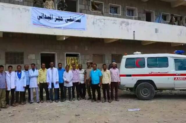 الجمعية الوطنية ترفد مستشفى حجر الميداني بالضالع بالأدوية والمستلزمات الطبية