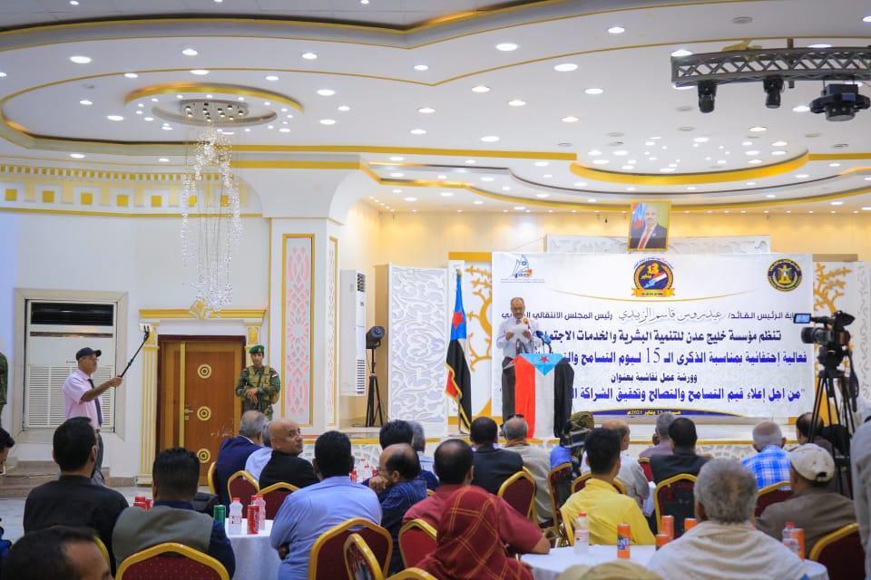 برعاية الرئيس الزُبيدي.. العاصمة عدن تحتفى بالذكرى الـ15 للتسامح والتصالح الجنوبي