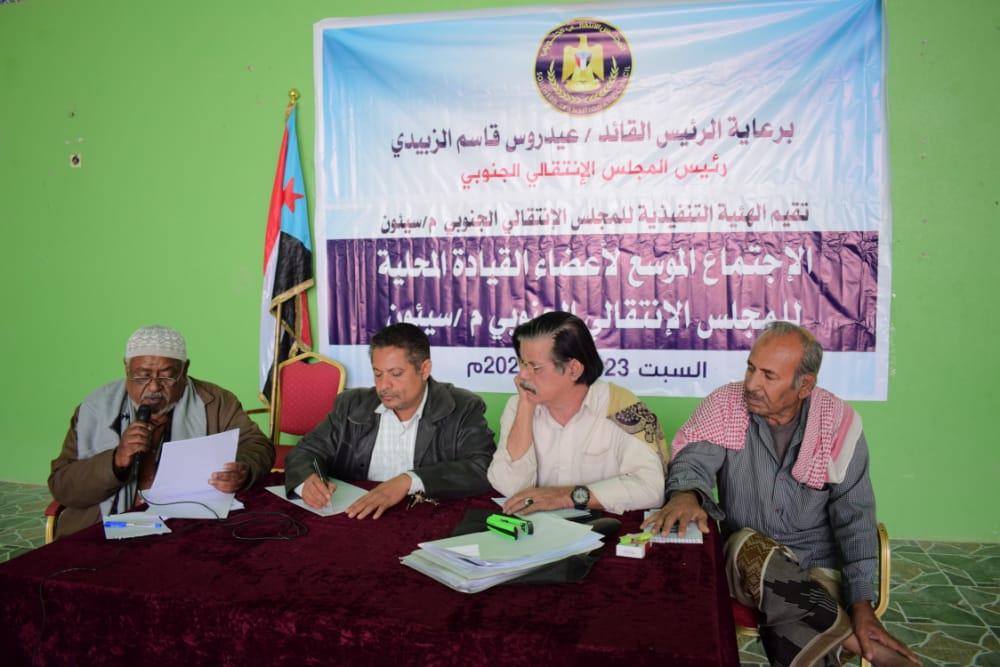 القيادة المحلية للمجلس الانتقالي بمديرية سيئون تعقد اجتماعها الدوري العام