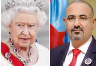 الرئيس الزُبيدي يُعزي ملكة بريطانيا في وفاة الأمير فيليب