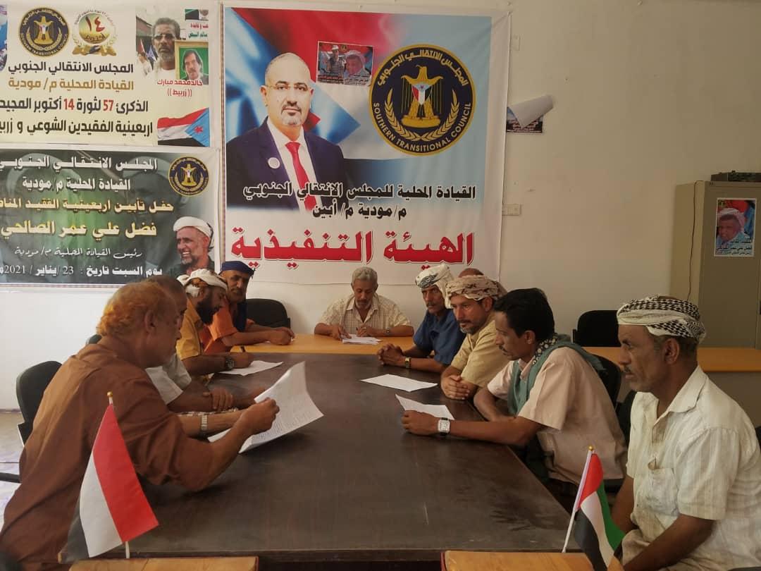 تنفيذية انتقالي مودية تعقد اجتماعها الدوري لشهر مايو