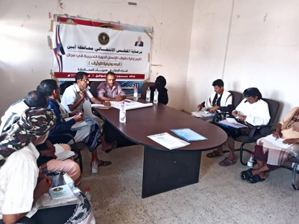 حقوق الإنسان بتنفيذية انتقالي أبين تنظم دورة تدريبية في مجال الرصد والتوثيق
