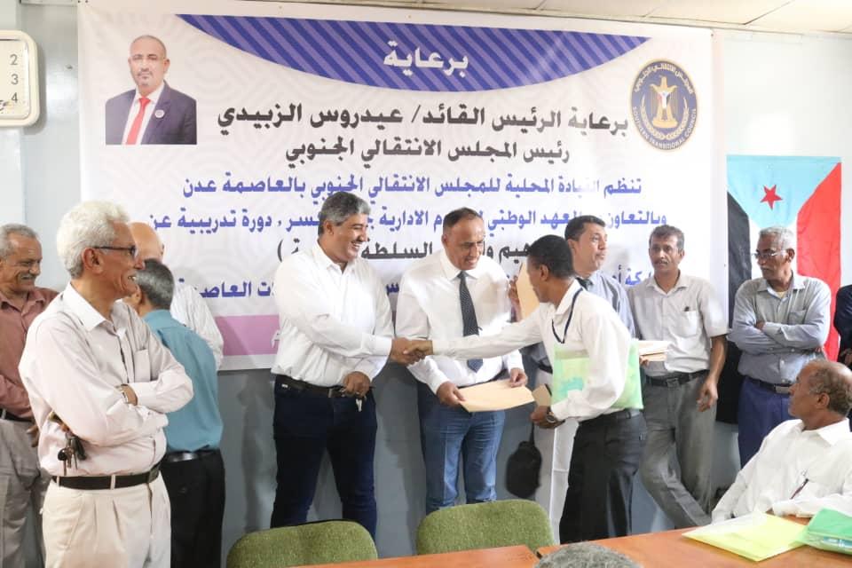 """انتقالي العاصمة عدن يختتم الدورة التدريبية للهيئات التنفيذية في المديريات حول """"مفاهيم وأسس السلطة المحلية"""""""